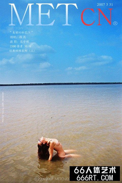 《美艳的松花江江上》颜芮07年3月31日作品