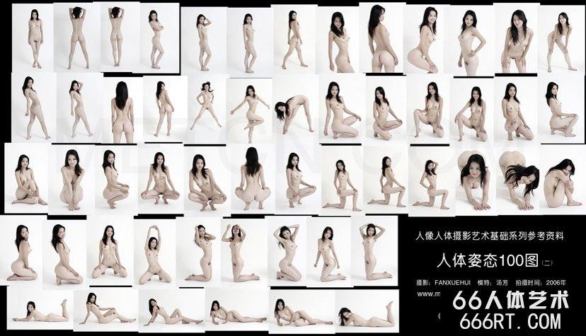 人体艺术图片基础姿态参考100图二