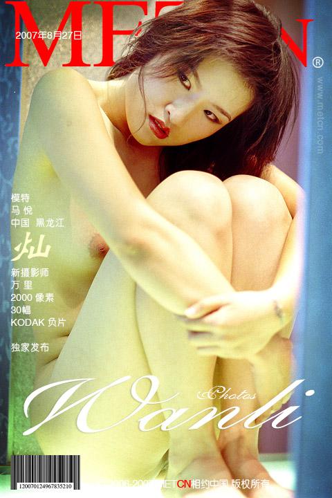 《灿》美模马悦07年8月27日作品