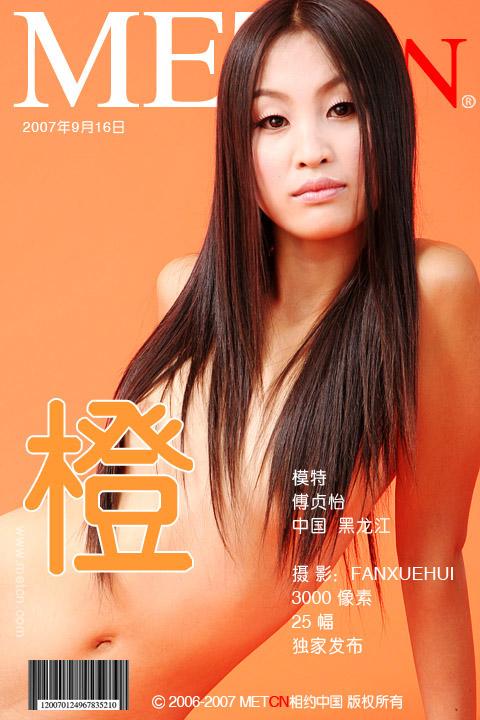 《橙》傅贞怡07年9月16日人体,红丝少妇美女人体艺术