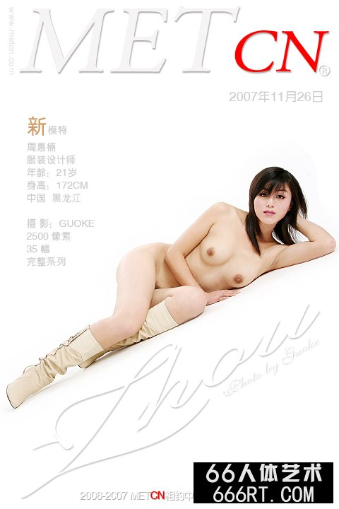 国模吧双人男女做爰2009_《zhou》周惠楠07年11月26日人体
