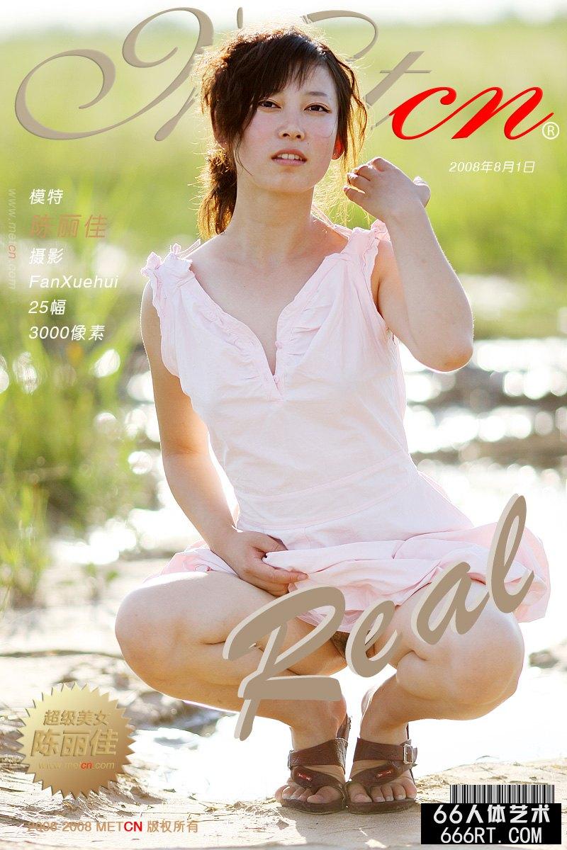 《Real》超模陈丽佳08年8月1日作品