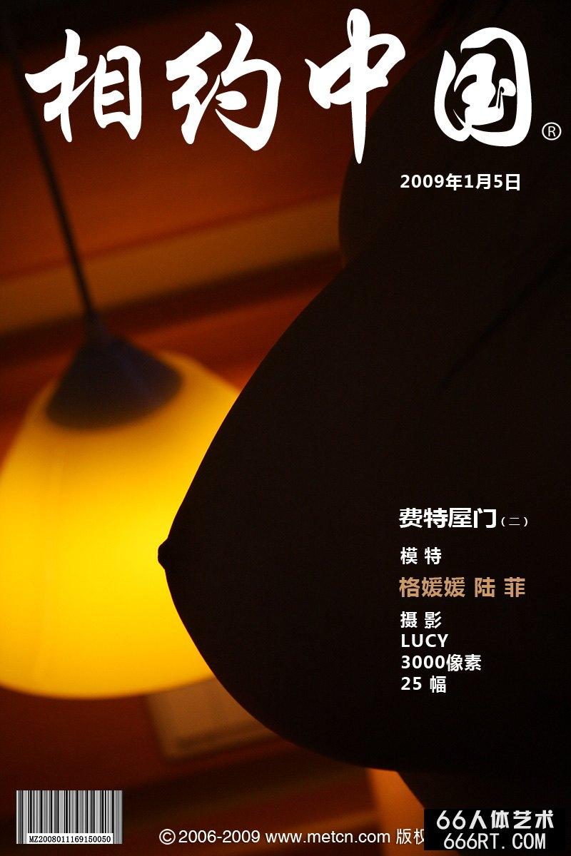 《费特屋门2》陆菲、格媛媛09年1月5日室拍
