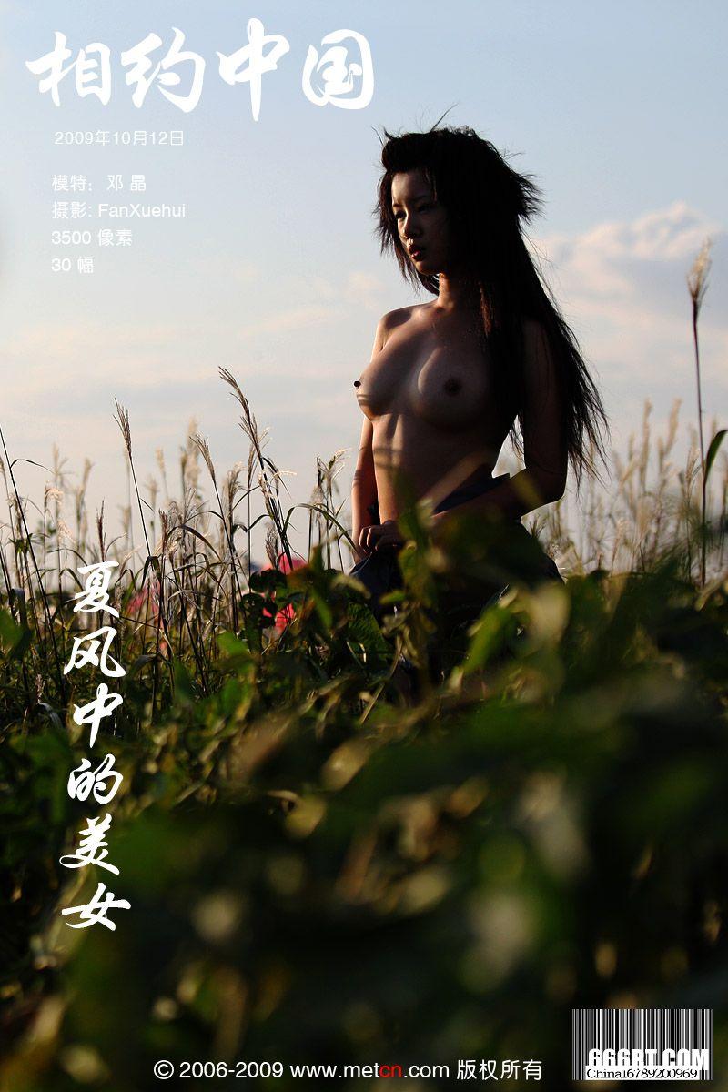 《夏风中的妹子》美模邓晶09年10月12日外拍
