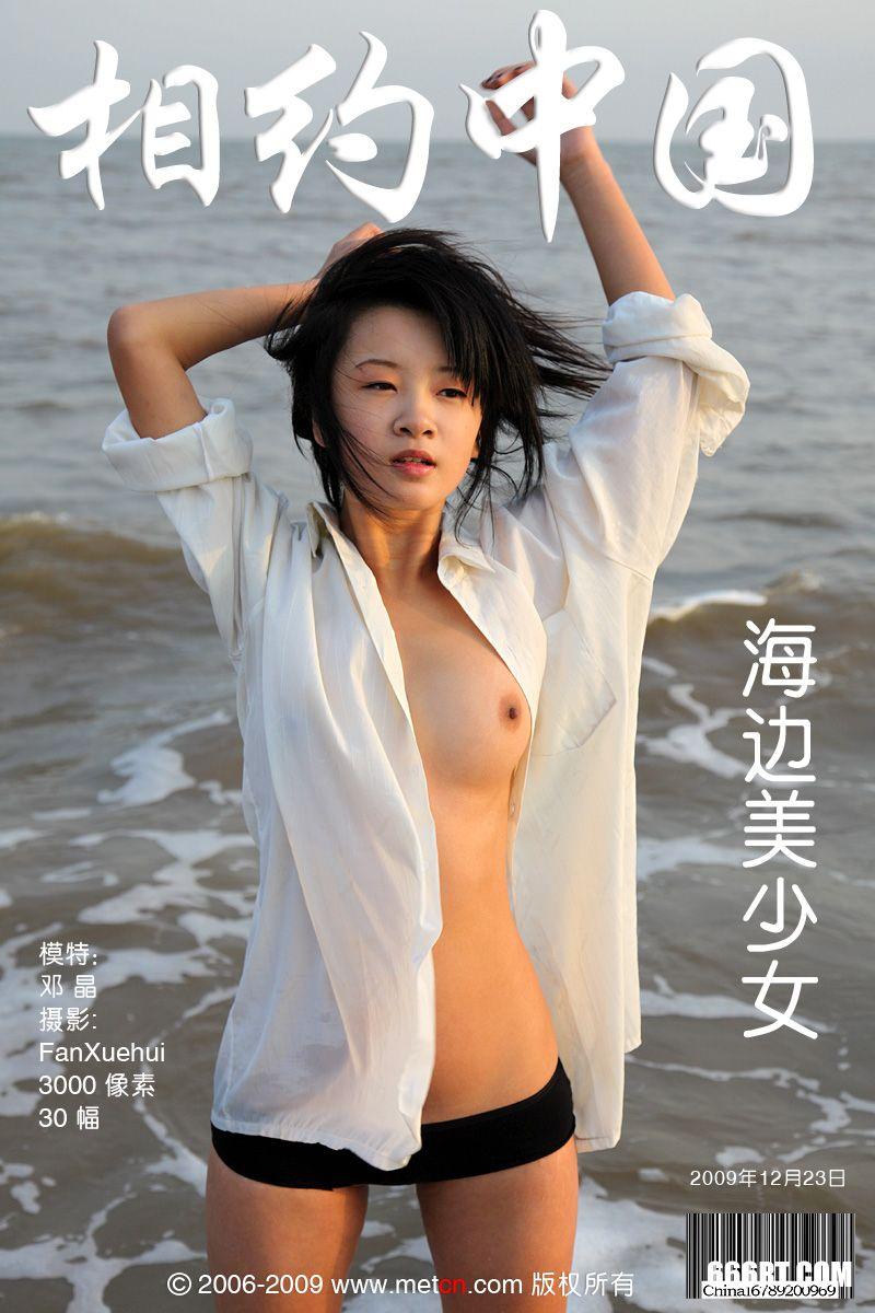《海边美妹子》美模邓晶09年12月23日外拍