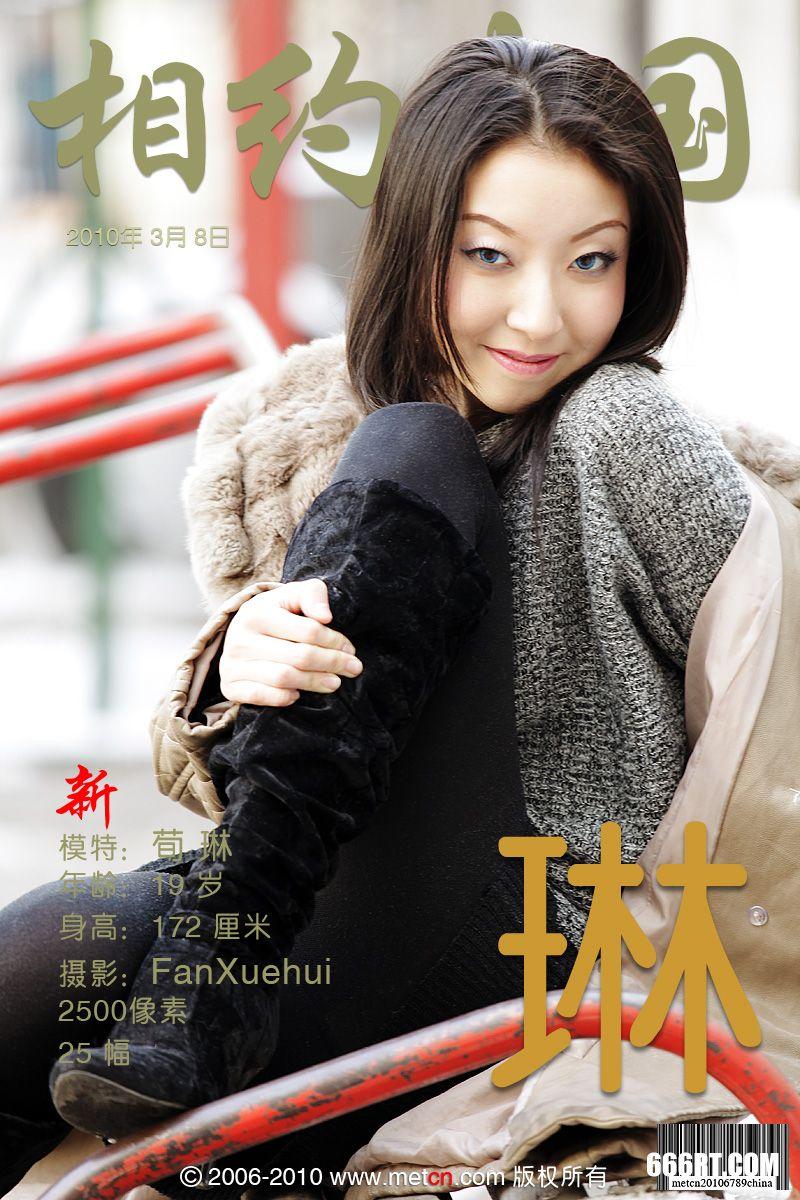 《琳》新模荀琳10年3月8日棚拍