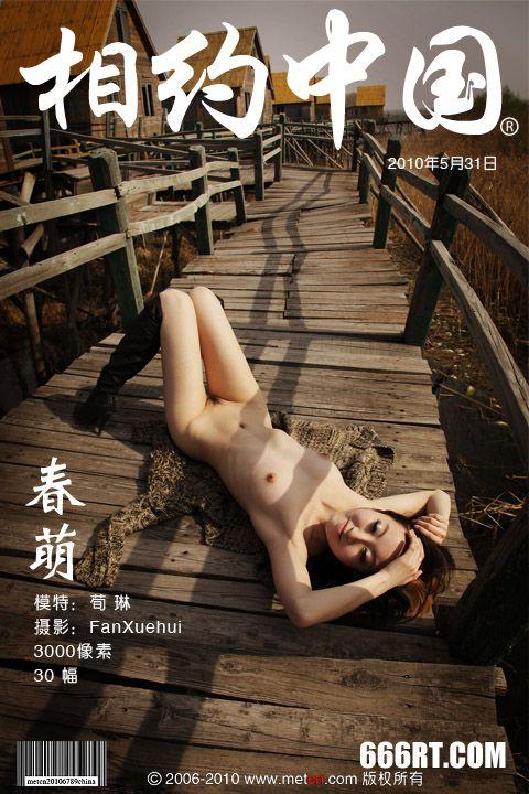 《春萌》嫩模荀琳10年5月31日外拍